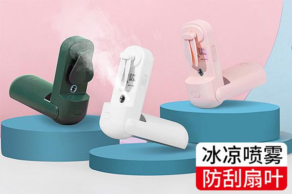 F11 handheld desktop spray fan
